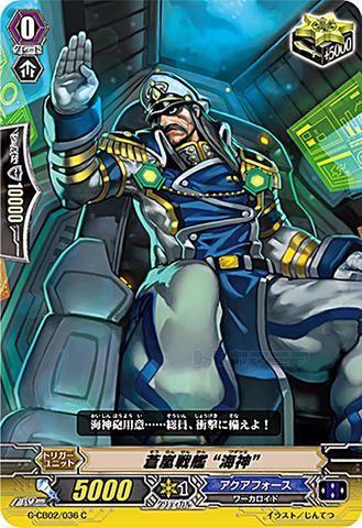 """蒼嵐戦艦 """"海神"""" C GCB02/036(アクアフォース)"""