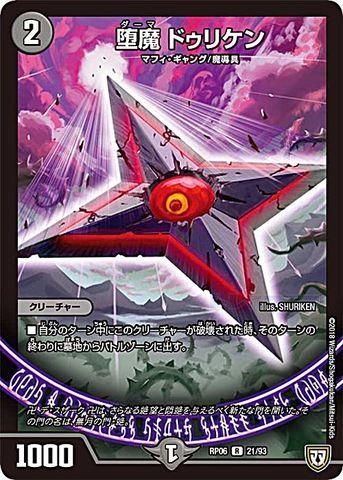 [R] 堕魔 ドゥリケン (RP06-21/闇)