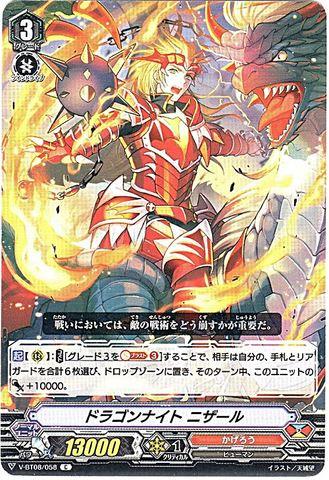 ドラゴンナイト ニザール C VBT08/058(かげろう)