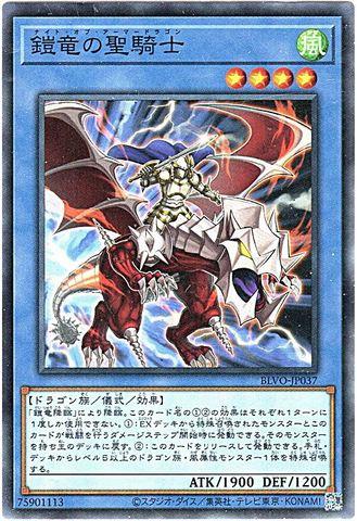 [N] 鎧竜の聖騎士 (・BLVO_4_儀式/風4/BLVO-JP037)