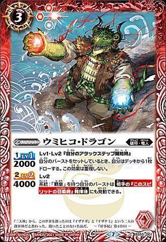 [C] ウミヒコ・ドラゴン (BS55-001/赤)