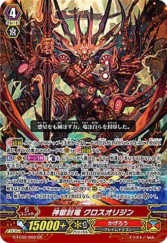 神獄封竜 クロスオリジン GR GFC02/003(かげろう)