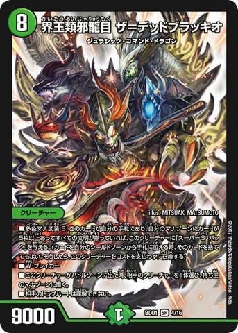 [SR] 界王類邪龍目 ザ=デッドブラッキオ (BD01-04/自然)