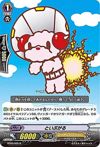 といぷがる BT03/035(ロイヤルパラディン)