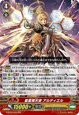 聖霊熾天使 アルティエル RRR GBT09/003(エンジェルフェザー)