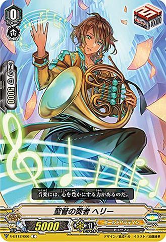 聖管の奏者 ヘリー C VBT12/066(ゴールドパラディン)