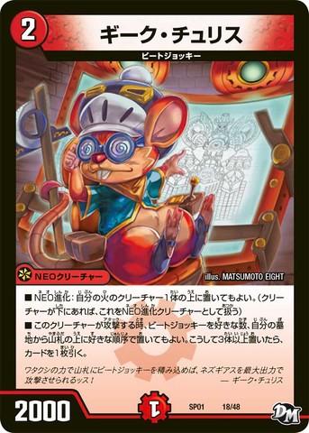 【売切】 [-] ギークチュリス (SP01-18/火)