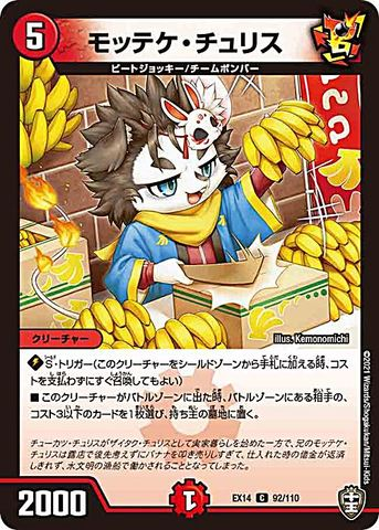 [C] モッテケ・チュリス (EX14-92/火)