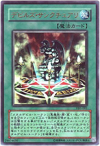 [Ultra] デビルズ・サンクチュアリ (1_通常魔法/-)