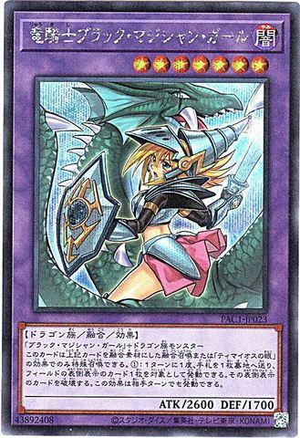 [Secret] 竜騎士ブラック・マジシャン・ガール (5_融合/闇7/新イラスト【統合品】/RC03-JP020/PAC1-JP020)
