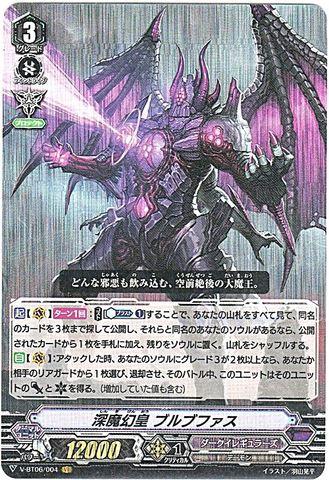 深魔幻皇 ブルブファス VR VBT06/004(ダークイレギュラーズ)