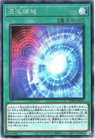 混沌領域 (Super/WPP1-JP014)・WPP1_1_通常魔法