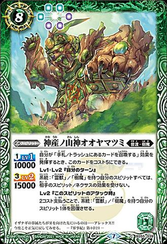 [C] 神産ノ山神オオヤマツミ (BS55-039/緑)