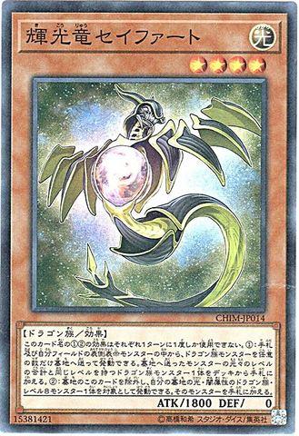 輝光竜セイファート (Super/CHIM-JP014)3_光4