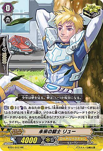 未来の騎士リュー BT01/012(ロイヤルパラディン)