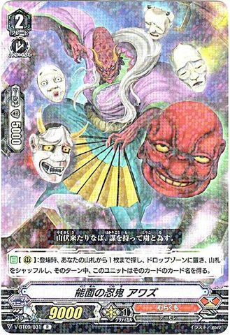 能面の忍鬼 アワズ R VBT09/031(むらくも)
