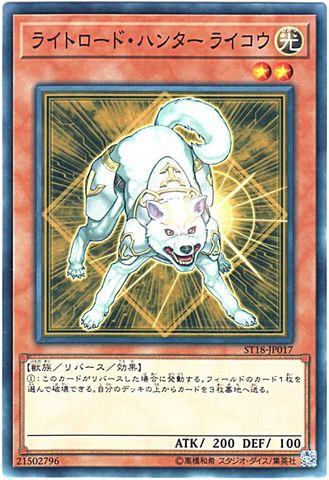 [N] ライトロード・ハンター ライコウ (3_光2//ST18-JP017/ST19-JP018)