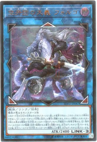 空牙団の大義 フォルゴ (Ultimate/SOFU-JP047)8_L/闇3