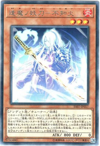 逢魔ノ妖刀-不知火 (Rare/SAST-JP017)不知火3_炎3