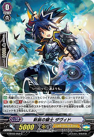 新鋭の騎士 ダヴィド C GBT03/052(シャドウパラディン)