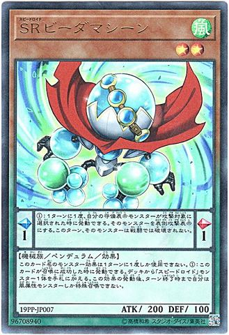 [Ultra] SRビーダマシーン (3_風2/19PP-JP007)