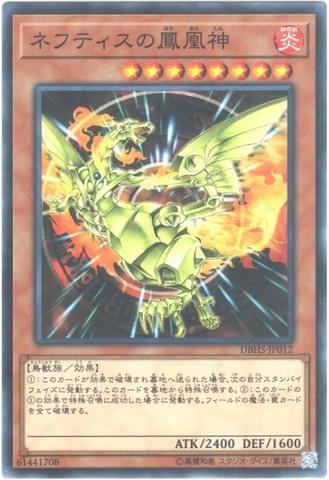 ネフティスの鳳凰神 (N/N-P/R)3_炎8