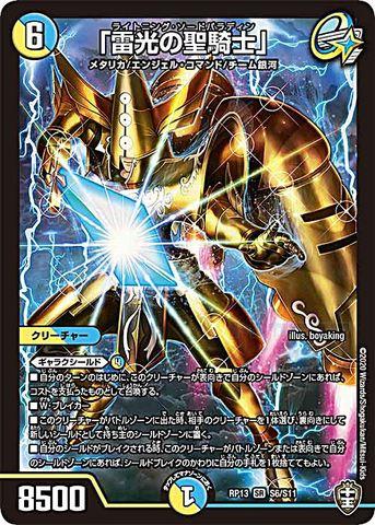 [SR] 「雷光の聖騎士」 (RP13-S6/虹)