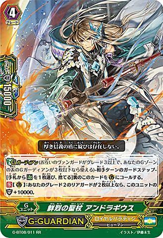 鮮烈の聖杖 アンドラギウス RR GBT08/011(ロイヤルパラディン)