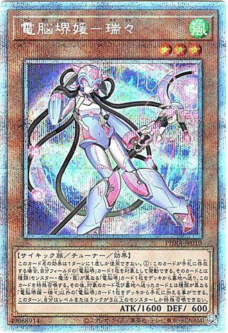 [Prismatic] 電脳堺媛-瑞々 (3_風3/PHRA-JP010)