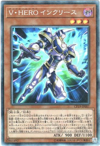 [Collectors] V・HERO インクリース (3_闇3/CP19-JP007)