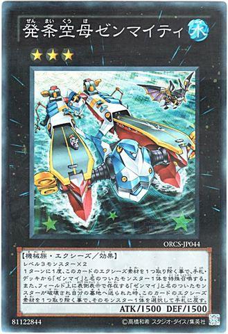 発条空母ゼンマイティ (Super)6_X/水3