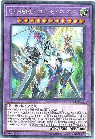 E・HERO コスモ・ネオス (Secret/SAST-JP036)5_融合光11
