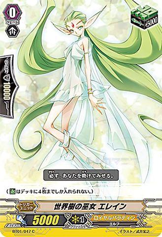 世界樹の巫女エレイン BT01/047(ロイヤルパラディン)