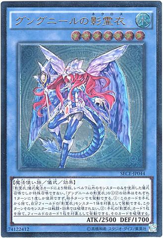 グングニールの影霊衣 (Ultimate/SECE-JP044)4_儀式水7