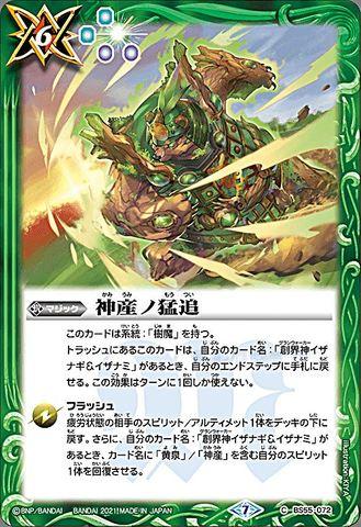 [C] 神産ノ猛追 (BS55-072/緑)