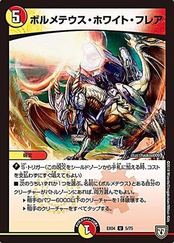 [-] ボルメテウス・ホワイト・フレア (EX04-05/火)