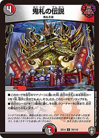 [UC] 鬼札の伝説 (EX14-76/虹)