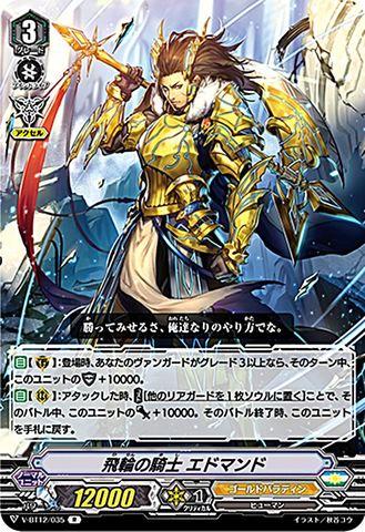 飛輪の騎士 エドマンド R VBT12/035(ゴールドパラディン)