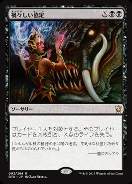 禍々しい協定/Damnable Pact/DTK-093/R/黒