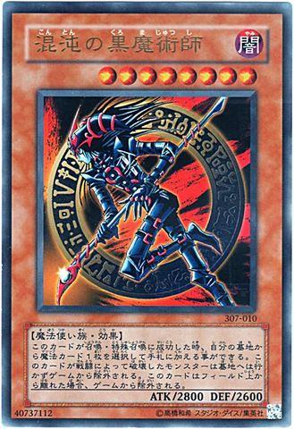 混沌の黒魔術師 (Ultra/307-010)3_闇8