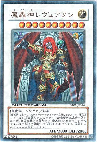魔轟神レヴュアタン (Ultra)7_S/光10