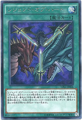 [R] レジェンド・オブ・ハート (1_通常魔法/-)