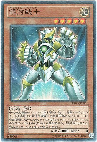 [Super] 銀河戦士 (3_光5/-)