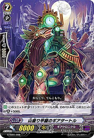 山盛り甲羅のギアタートル GTD01/008(ギアクロニクル)