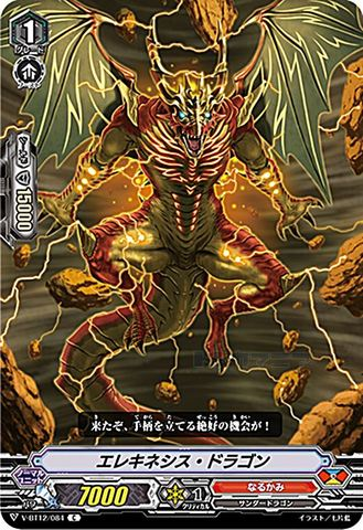 エレキネシス・ドラゴン C VBT12/084(なるかみ)
