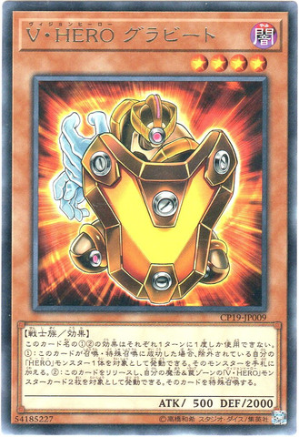 [R] V・HERO グラビート (3_闇4/CP19-JP009)