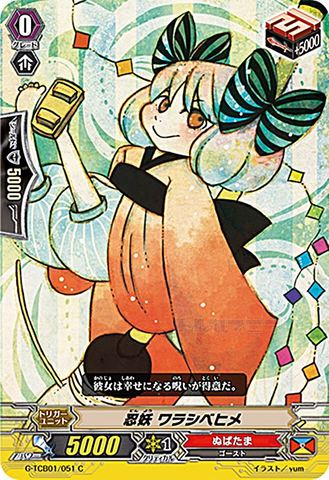 忍妖 ワラシベヒメ C GTCB01/051(ぬばたま)