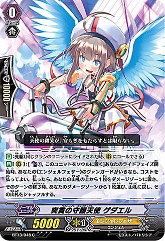 突貫の守護天使ゲダエル BT13/048(エンジェルフェザー)