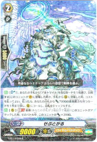 せぷとがる R GBT14/029(ロイヤルパラディン)