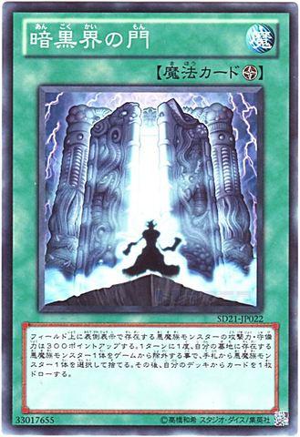 [N] 暗黒界の門 (暗黒未界1_フィールド魔法/-)